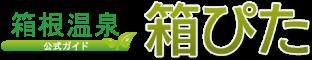 箱根温泉 公式ガイド / 旅館・ホテル選び『箱ぴた』|箱根温泉・旅館・ホテル・観光・イベント情報をご紹介!