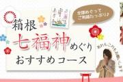箱根の温泉・旅館・ホテル 公式ガイド「箱ぴた」 箱根温泉旅館協同組合